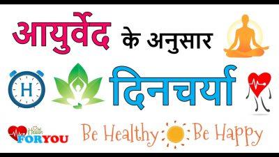 ayurved-ka-sutra-palan-se-swashtha-rahe-maanav-jeevan-aayurvedic-dincharya-ke-pramukh-niyam