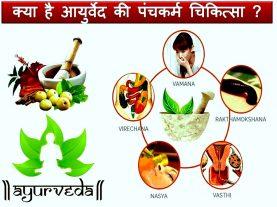 ayurved-ki-sankalpana-evam-panchakarma-dwara-paiye-swastha-v-sundar-jeevan