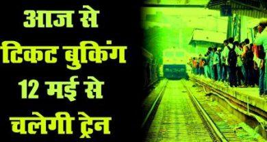 mangalvaar-12-may-se-bharatiya-rail-ki-yatri-sevaye-anshik-roop-se-hogi-bahaal