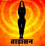 bhartiya yog sadhna-Tadasan-samaj vikas samvad