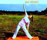bhartiya yog sadhna-baddhwa konasan-samaj vikas samvad