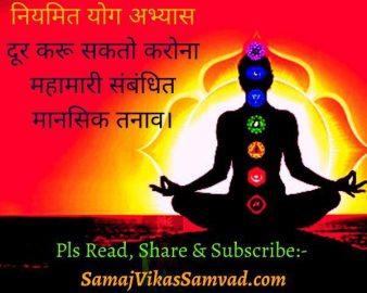 niyamit yog abhyas dur karu sakto corona mahamari sambandhit manasik tanav
