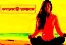 yogasan-kapalbhati-samaj vikas samvad