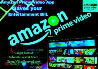 Amazon Prime Video App Saves your Home Entertainment Bill.-Rocky-The Techie